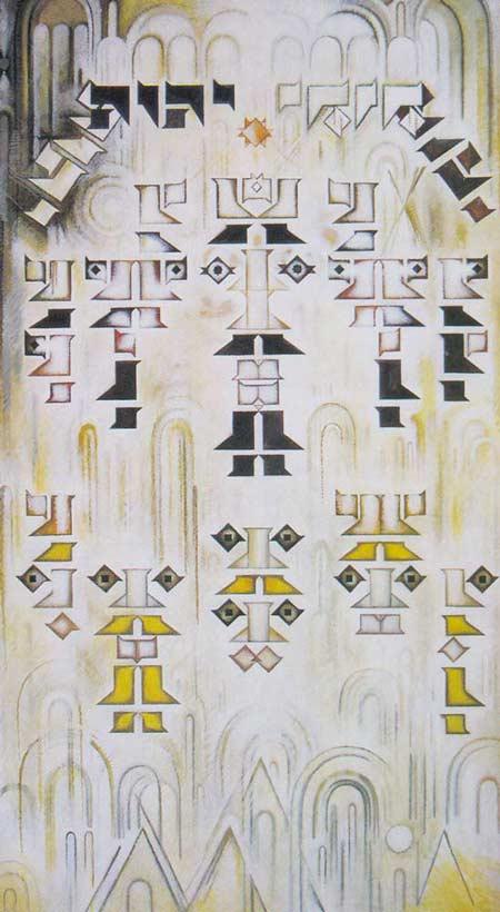 Картина:Библейские этюды. Лицевидные прориси (Откровение 22,4).