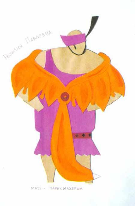 Картина:Эскиз костюма для спектакля В. Маяковский Клоп.