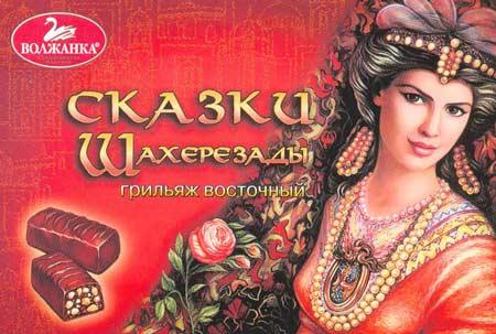 Картина:Коробка конфет Сказки Шехерезады.