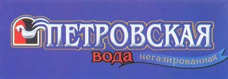 Картина:Логотип вода Петровская