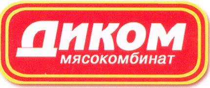 Картина:Логотип мясокомбината Диком.