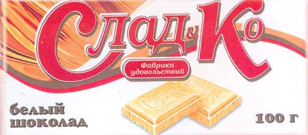 Картина:Шоколад Сладко. Белый.
