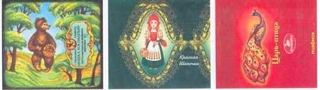 Картина:Этикетки для завертки во флат. Мишка косолапый, Красная шапочка,. Царь птица